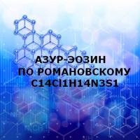 Азур-эозин по Романовскому, раствор, бут. 0,9 кг